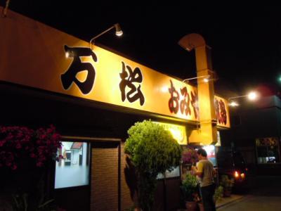 平成23年8月12日  イベントポスター 014