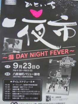 平成23年8月12日  イベントポスター 013