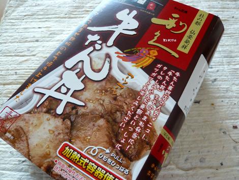 牛たん丼1