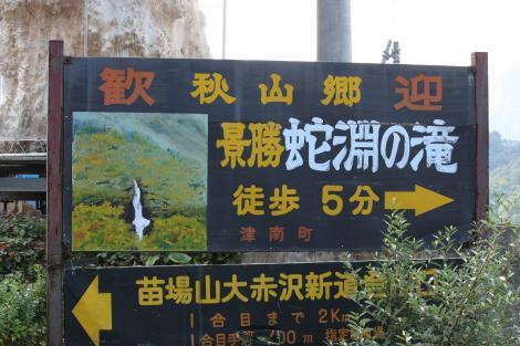 蛇淵の滝入口