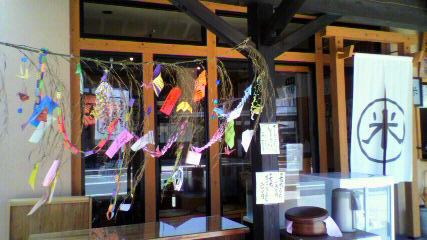 tanabatamise