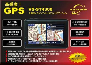 VS-ST4300.jpg