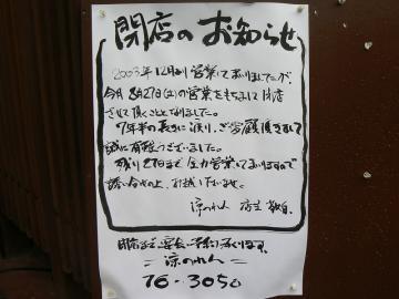 x-P1380151.jpg