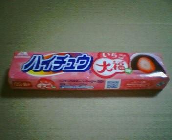 ハイチュウ いちご大福味