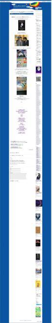 新興宗教・ワールドメイトから、資料がおくられてキターーーーーー+|+脳内レイヴ→脳外レイヴ→脳天爪先ライブ_convert_20111007225916