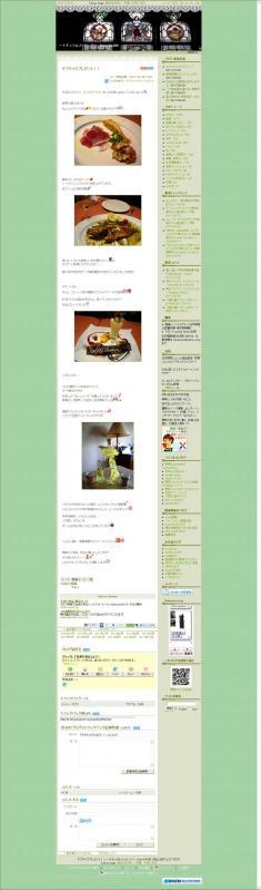 サプライズプレゼント!!+~ナチュラルメッセージ~ from+KAORI+/ウェブリブログ_convert_20111009170229