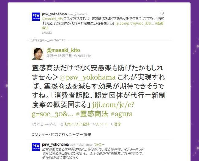 20110820 紀藤twitter1