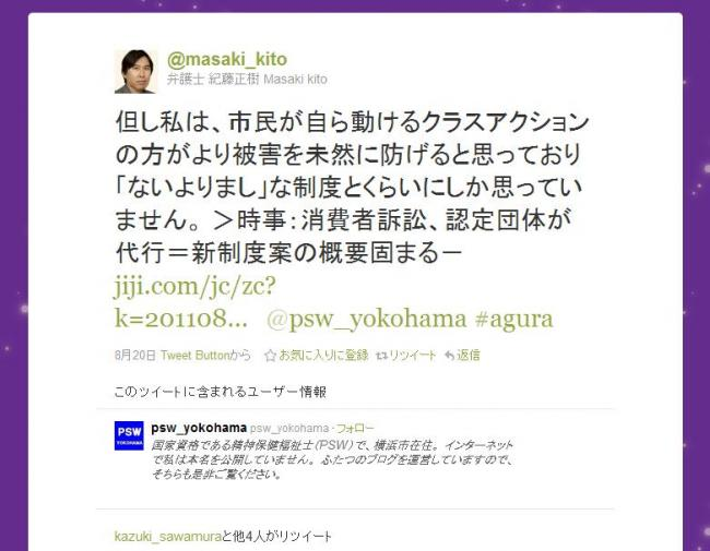 20110820 紀藤twitter2