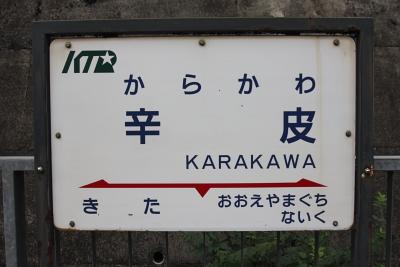 karakawa.jpg