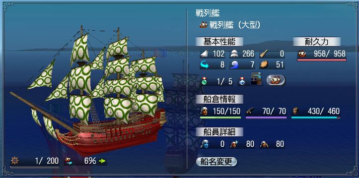 100704_戦列艦