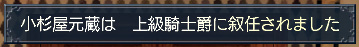 100814_上級騎士