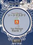 椿剣マスタリ7