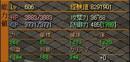 Angel606Status.jpg