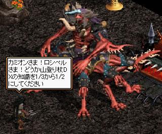 RedDevil20091021A.jpg