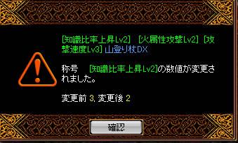 RedDevil20091021B.jpg