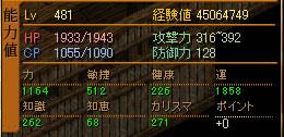Thief481Status.jpg