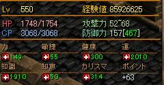 Wizard550Status.jpg