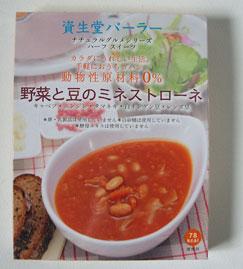 halfsweets-soup.jpg