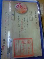 eichanmunakata03.jpg
