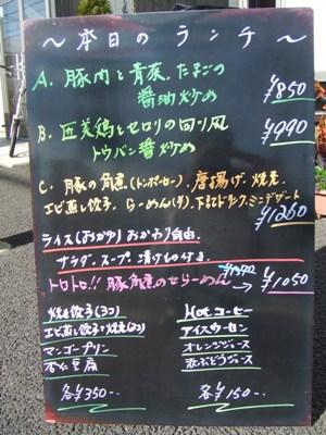 2010_1225ランチ