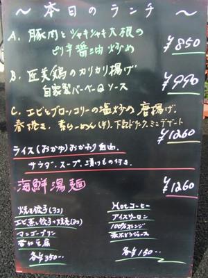 2011_0111ランチ