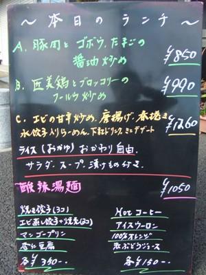 2011_0113ランチ
