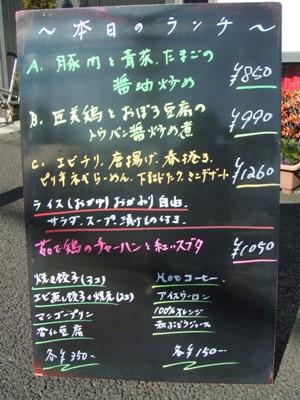 2011_0114ランチ