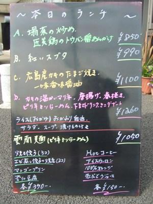 2011_0115ランチ