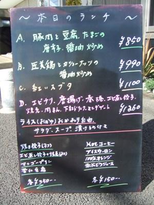 2011_0117ランチ