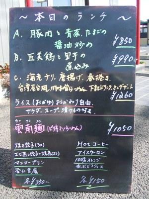 2011_0122ランチ