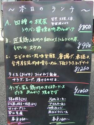 2011_0124ランチ