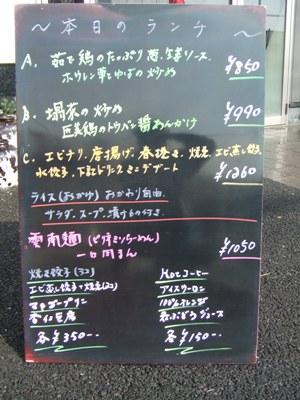 2011_0129ランチ