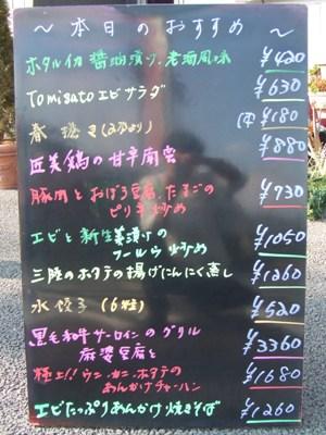 2011_0308おすすめ