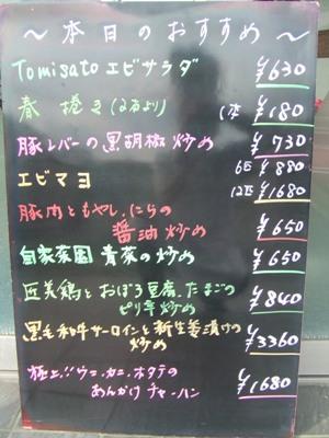 2011_0314おすすめ