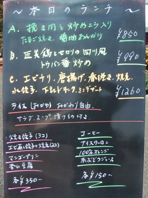 2011_0319ランチ