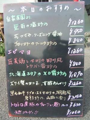 2011_0324おすすめ