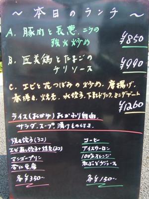 2011_0325ランチ