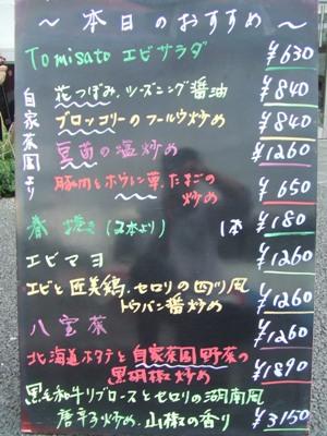 2011_0325おすすめ