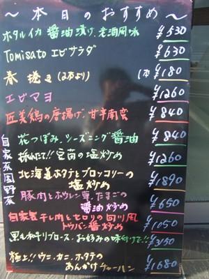 2011_0326おすすめ