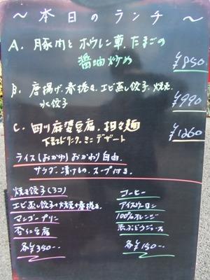 2011_0328ランチ