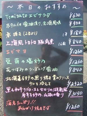 2011_0328おすすめ