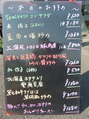 2011_0329おすすめ
