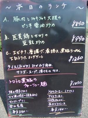 2011_0331ランチ