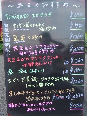 2011_0411おすすめ