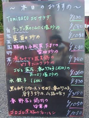 2011_0418おすすめ2