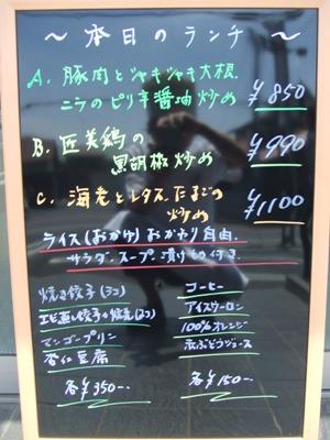2011_0509ランチ