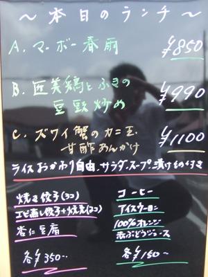 2011_0514ランチ