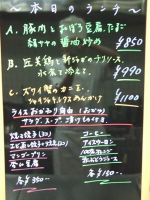 2011_0524ランチ