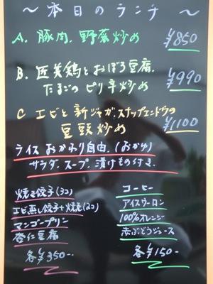 2011_0526ランチ