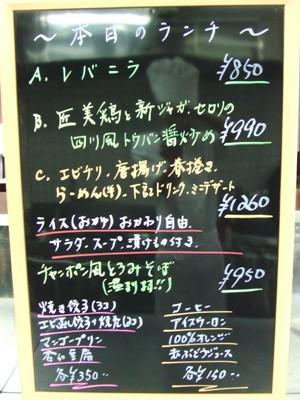 2011_0531ランチ